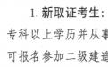 贵州2020年二级建造师报考条件